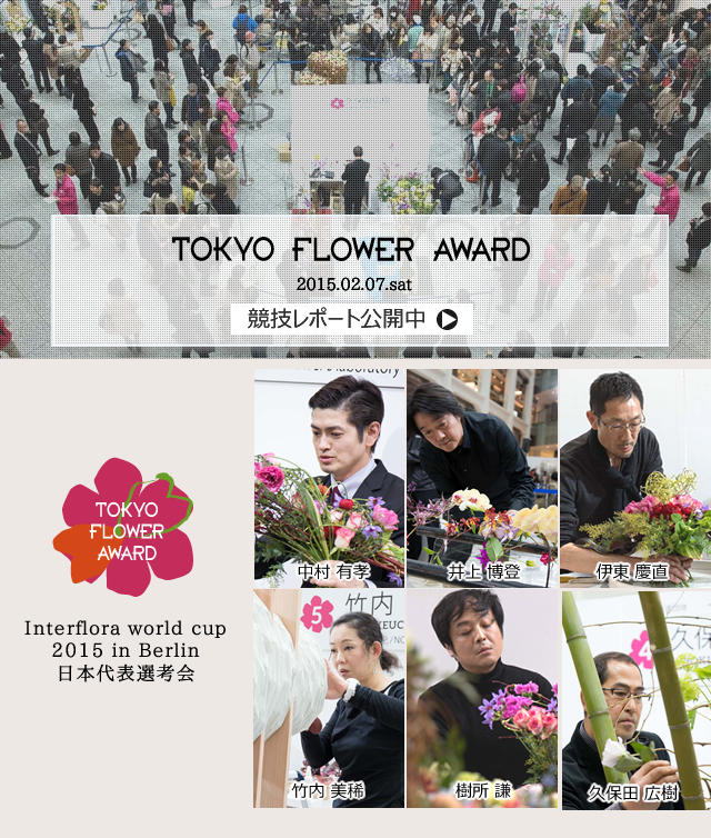 東京フラワーアワード TOKYO FLOWER AWARD Interflora world cup 2015 in Berlin 日本代表選考会 2015.02.07.sat 11:00-18:00